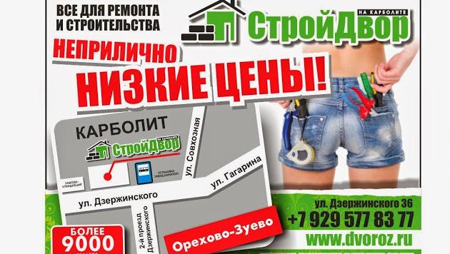 Торговый дом СтройДвор на Карболите г.Орехово-Зуево стройматериалы, сантехника, электрика