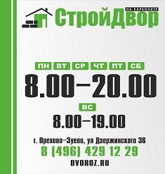 Купить справку бассейн доставкой по Орехово-Зуево
