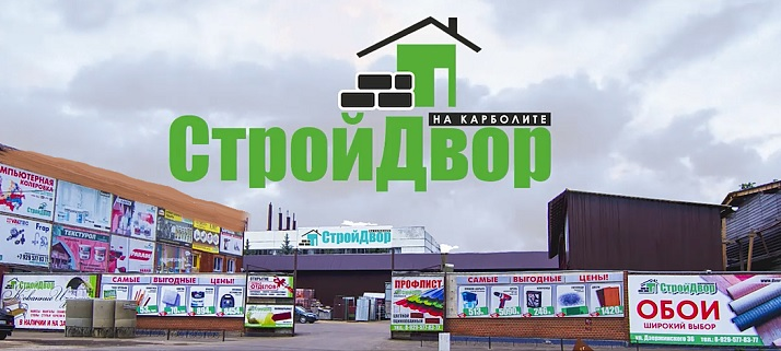 СтройДвор на Карболите г.Орехово-Зуево